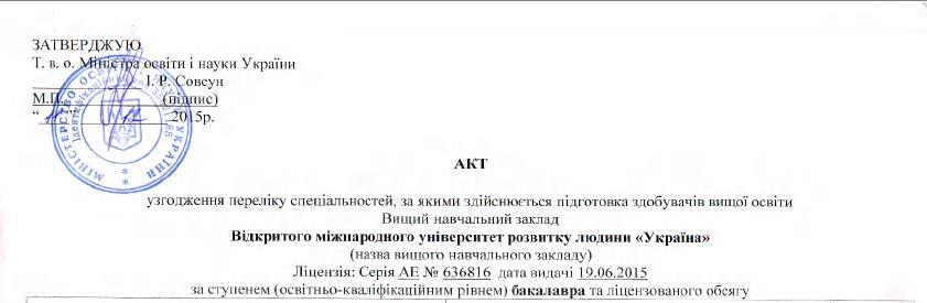 Акт узгодження переліку спеціальностей