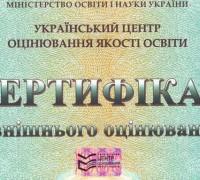 im578x383-zno_ye.ua