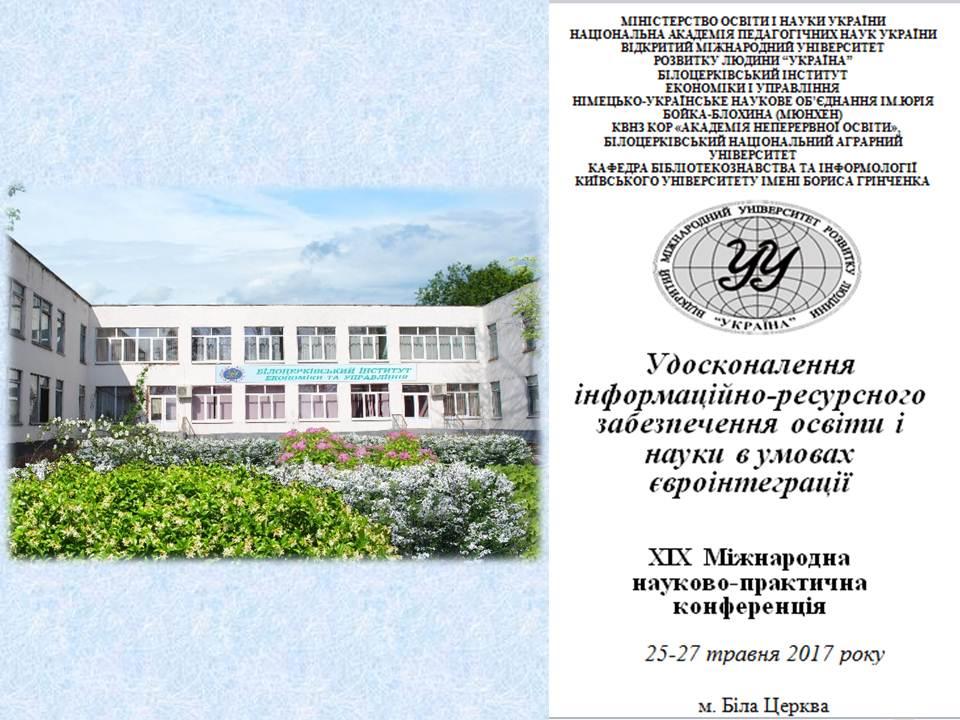 2017_конференція