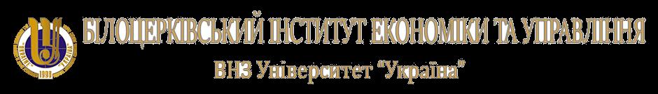 Білоцерківський інститут економіки та управління